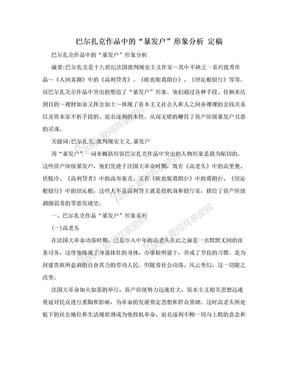 """巴尔扎克作品中的""""暴发户""""形象分析 定稿.doc"""