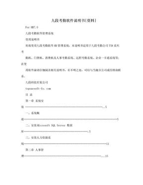 九段考勤软件说明书[资料].doc