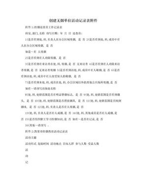 创建无烟单位活动记录表附件.doc