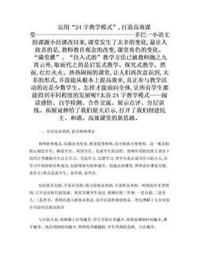 学习太谷教学模式总结.doc