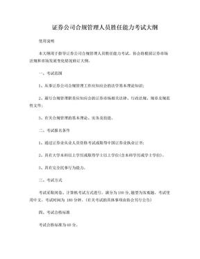证券公司合规管理人员胜任能力考试.doc