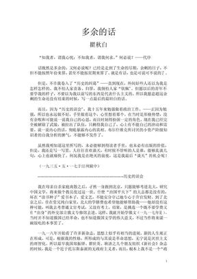 瞿秋白·多余的话.pdf