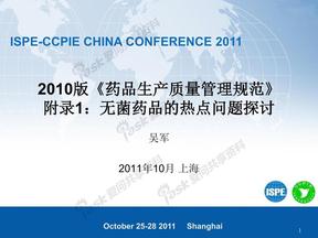 2010版《药品生产质量管理规范》附录1:无菌药品的热点问题探讨--吴军2011.10上海ISPE.pdf