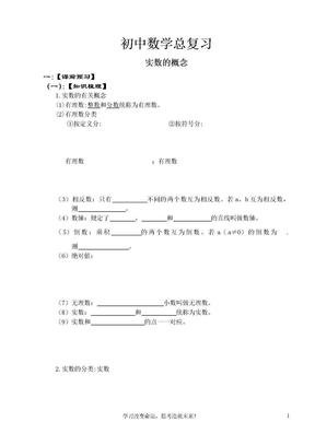 初中数学总复习资料.doc