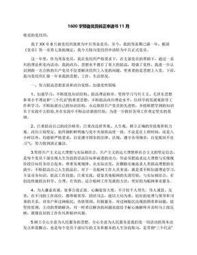 1600字预备党员转正申请书11月.docx