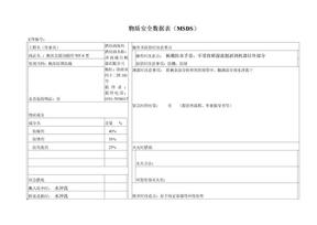 物质安全数据表(MSDS).doc