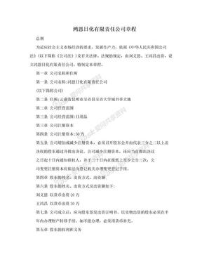鸿恩日化有限责任公司章程.doc