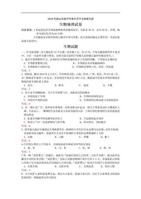 2010年河北省保定市中考生物试题(word版_有答案).doc