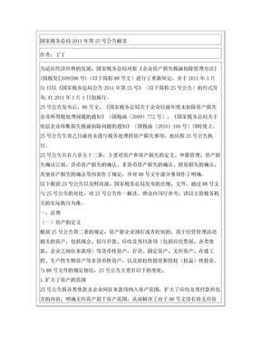 国家税务总局2011年第25号公告解读.doc
