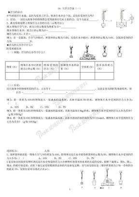 14[1].5_浮力学案.doc