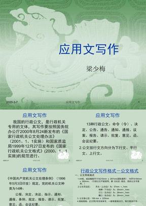应用文写作辅导2012.ppt