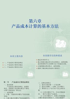 06第六章  產品成本計算的基本法.ppt