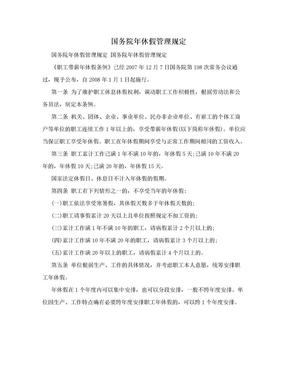国务院年休假管理规定.doc