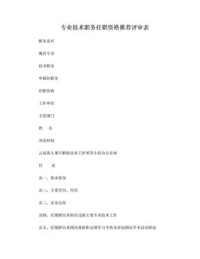 云南省专业技术职务任职资格推荐评审表(云南省人事厅).
