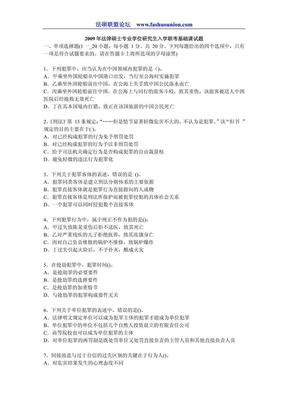 2009年法律硕士考试真题.pdf