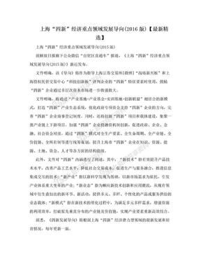 """上海""""四新""""经济重点领域发展导向(2016版)【最新精选】.doc"""
