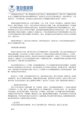 复旦大学细胞生物学考研经验.doc