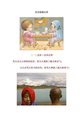 恋爱婚姻定律.doc