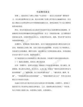 生活教育论文.doc