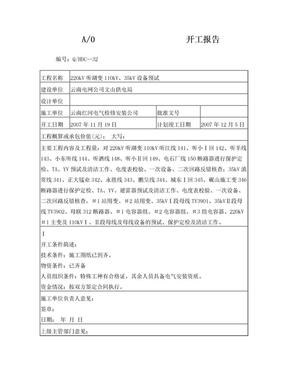 电力工程开工报告.doc
