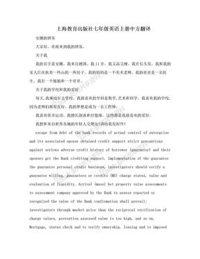 上海教育出版社七年级英语上册中方翻译.doc