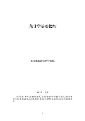 统计学基础教案.doc