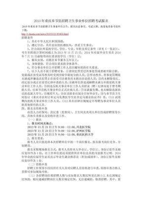 2013年重庆奉节县招聘卫生事业单位招聘考试报名.doc