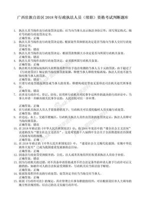 2.广西2018年行政执法人员资格考试题库(判断题).doc