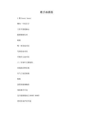 孙燕姿30首歌曲歌词 打印版.doc