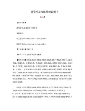 恩诺沙星可溶性粉说明书(2017年兽药质量标准-化学药品卷).doc