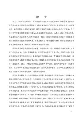 数学建模分析法.pdf