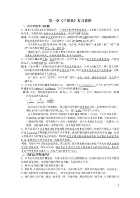 人教初中物理复习提纲完整版.doc