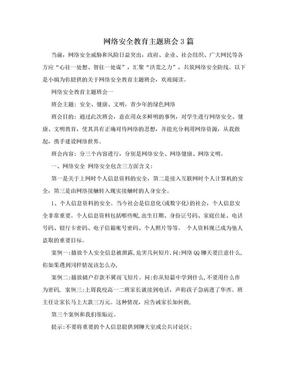 网络安全教育主题班会3篇.doc