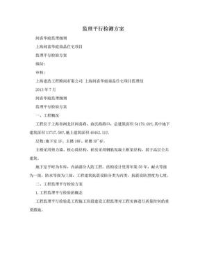 监理平行检测方案.doc