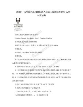 (WORD)-玉环海风庄园酒店新入店员工管理制度DOC-人事制度表格.doc