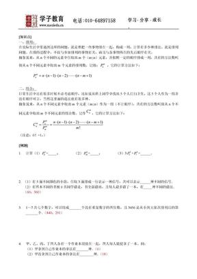 四年级  奥数  讲义 204学子   教案库  24_讲义-排列与组合[上].doc