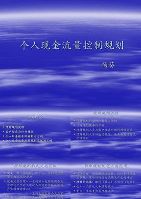 理财规划-240页-绝对精品.ppt