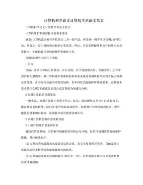 计算机科学论文计算机学术论文范文.doc