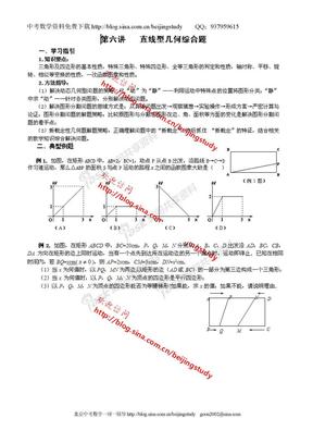 2010年北京中考数学复习专题课-直线型几何综合题(同步练习).doc