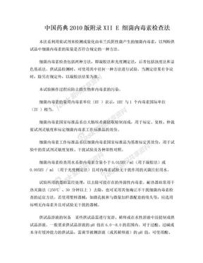 中国药典2010版附录XII E 细菌内毒素检查法.doc