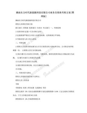 湖南东方时代新能源科技有限公司业务员绩效考核方案[整理版].doc