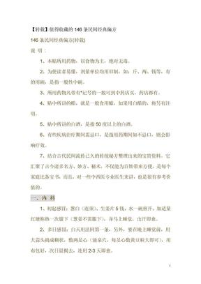 【转载】值得收藏的146条民间经典偏方.doc