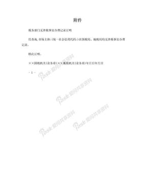 《税务部门无涉税事宜办理记录证明》.doc