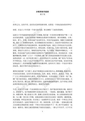 赤橙黄绿青蓝紫(文字小说).pdf