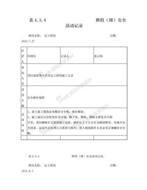 瓦工班组周安全活动记录.doc