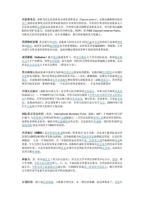 MTI百科知识名词解释.doc