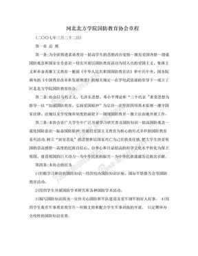 河北北方学院国防教育协会章程.doc
