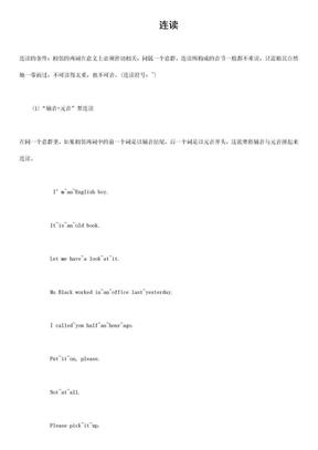 英语连读规则及.doc