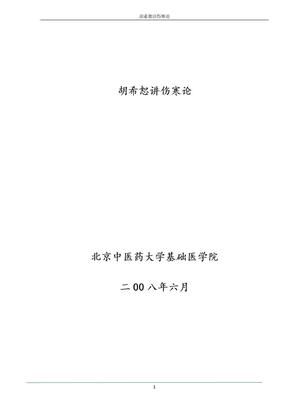 北京中医药大学胡希恕讲伤寒论2009-04-23.doc