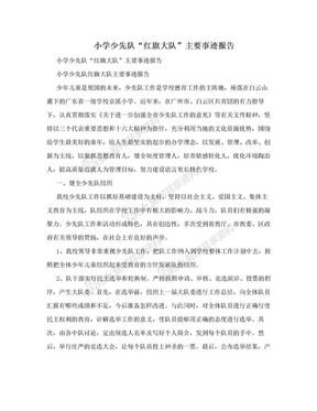 """小学少先队""""红旗大队""""主要事迹报告.doc"""